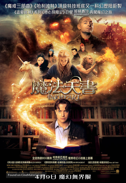 Inkheart - Hong Kong Movie Poster
