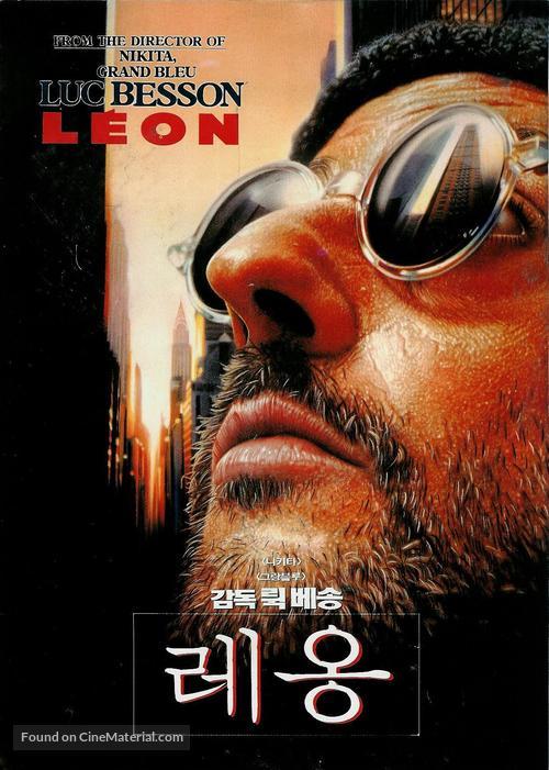 Léon - South Korean Movie Poster