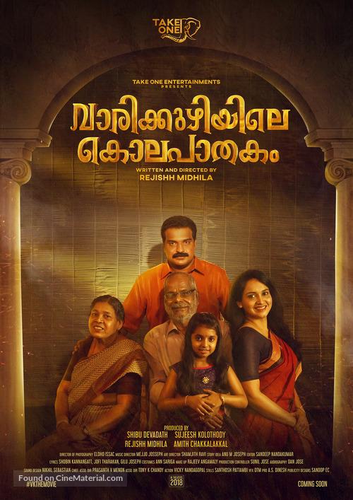Varikkuzhiyile Kolapathakam - Indian Movie Poster