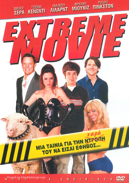 Extreme Movie - Greek Movie Cover