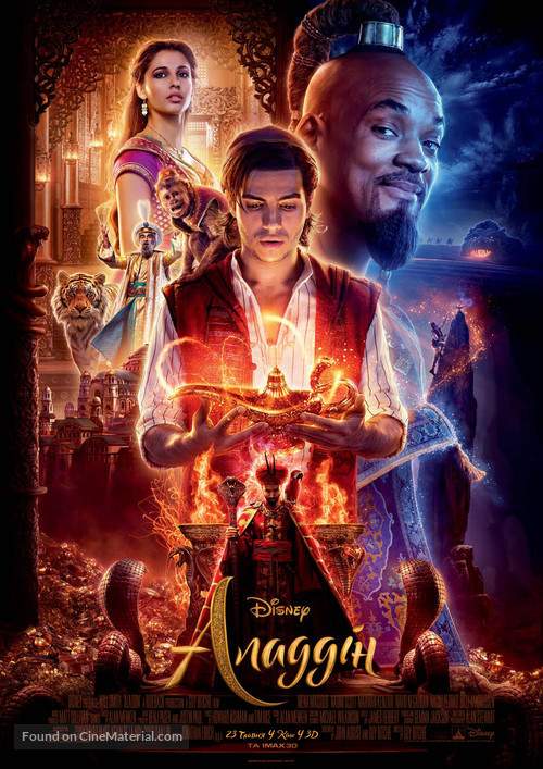 Aladdin - Ukrainian Movie Poster