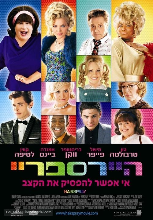 Hairspray - Israeli Movie Poster