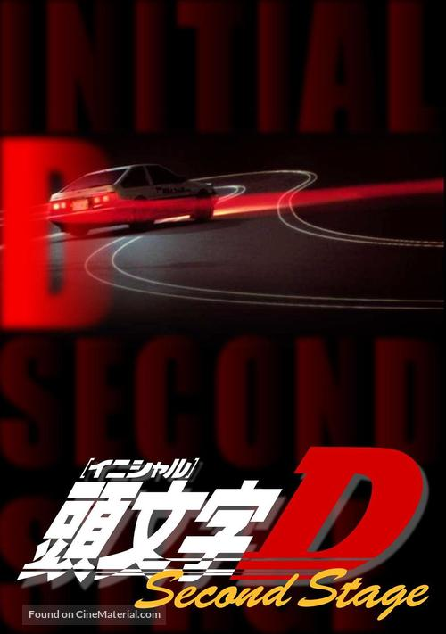 """Initial D: Second Stage"" - Japanese Movie Cover"