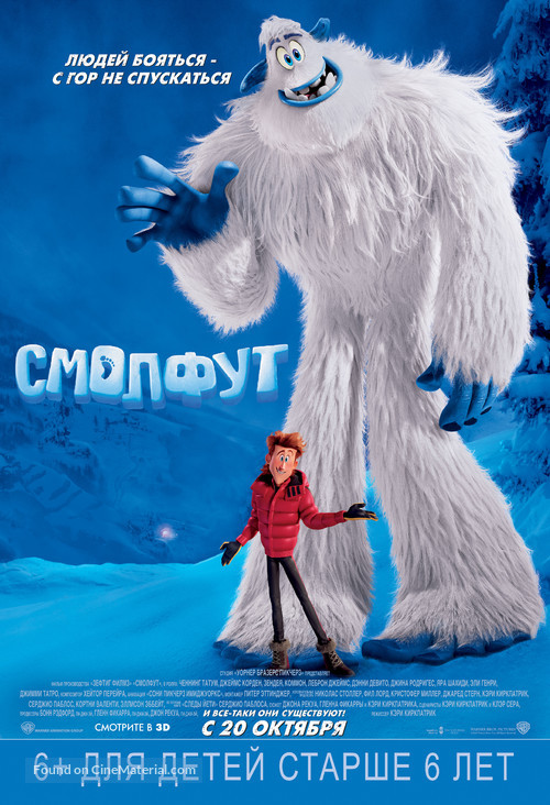 Smallfoot 2018 Russian Movie Poster
