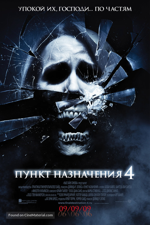 The Final Destination - Russian Movie Poster