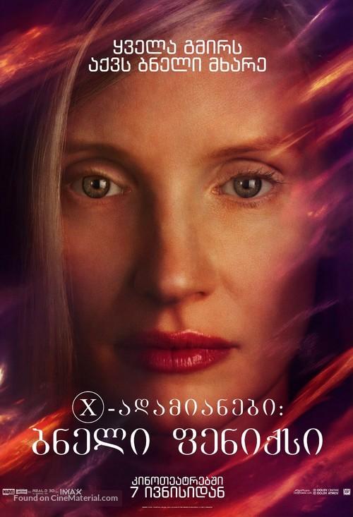 Dark Phoenix - Georgian Movie Poster