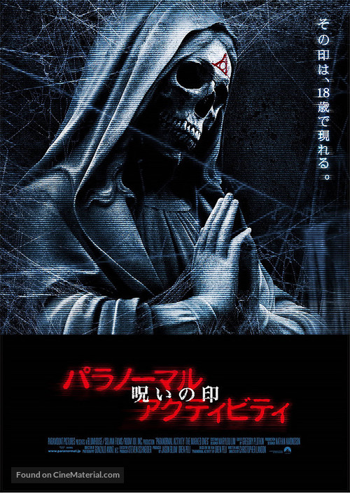 Paranormal Activity: The Marked Ones - Japanese Movie Poster