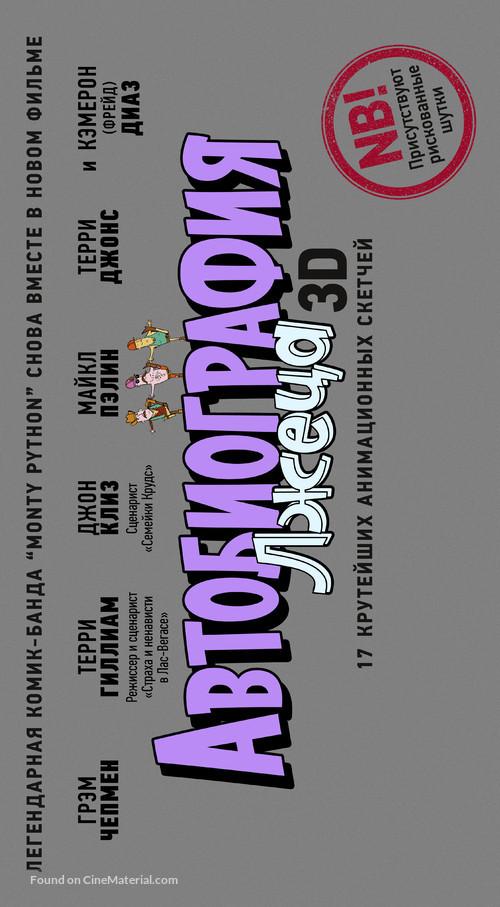 A Liar's Autobiography - The Untrue Story of Monty Python's Graham Chapman - Russian Logo