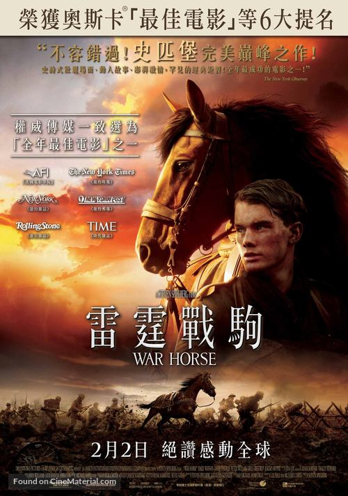 War Horse - Hong Kong Movie Poster