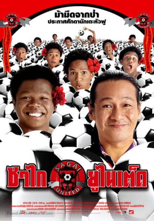 Sagai United - Thai Movie Poster