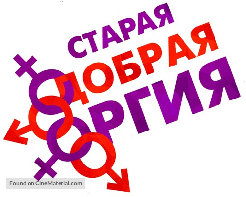 A Good Old Fashioned Orgy - Russian Logo