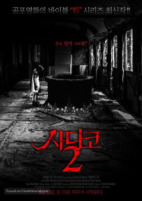 Sadako 3D: Dai-2-dan - South Korean Movie Poster
