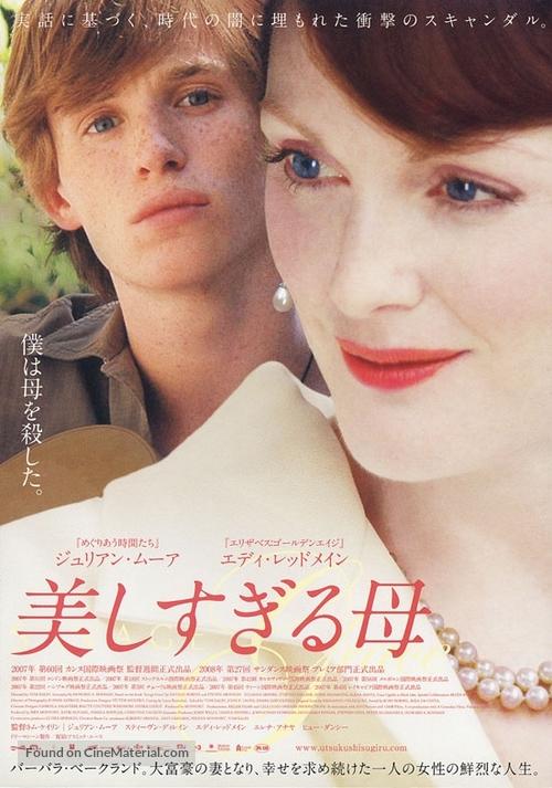 Savage Grace - Japanese Movie Poster