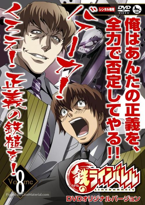 """""""Kurogane no rainbareru"""" - Japanese Movie Cover"""