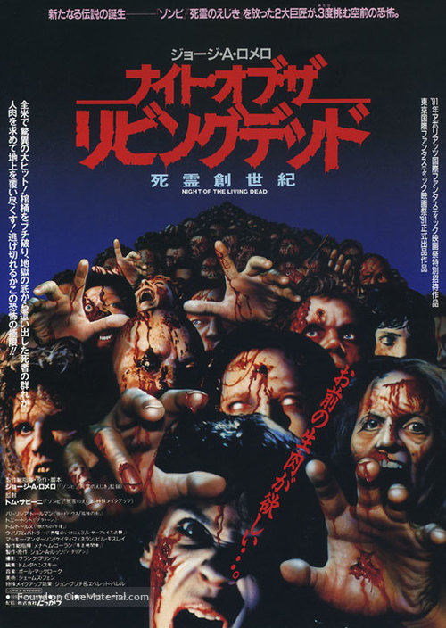 Night of the Living Dead - Japanese Movie Poster