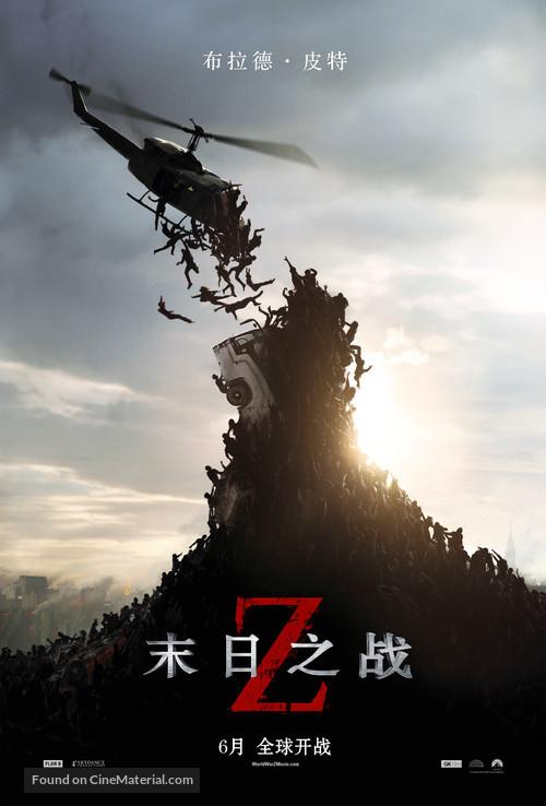 World War Z - Chinese Movie Poster