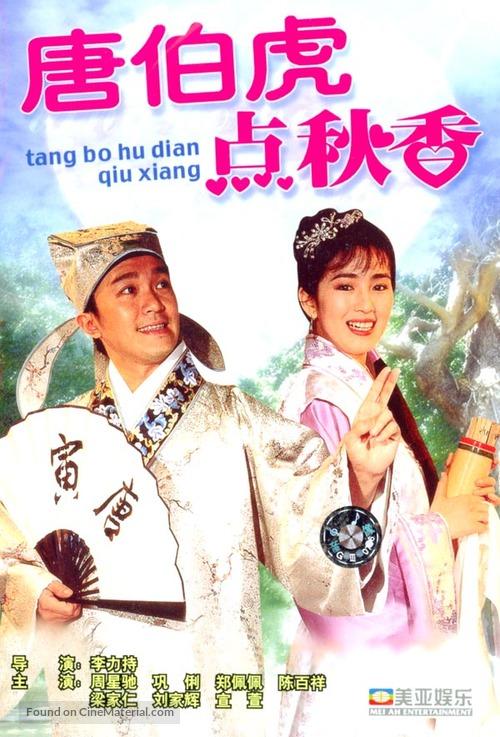 Tang Bohu dian Qiuxiang - Chinese Movie Cover