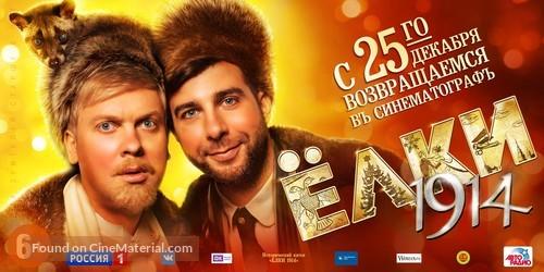 Yolki 1914 - Russian Movie Poster
