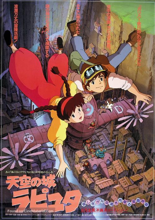 Tenkû no shiro Rapyuta - Japanese Movie Poster