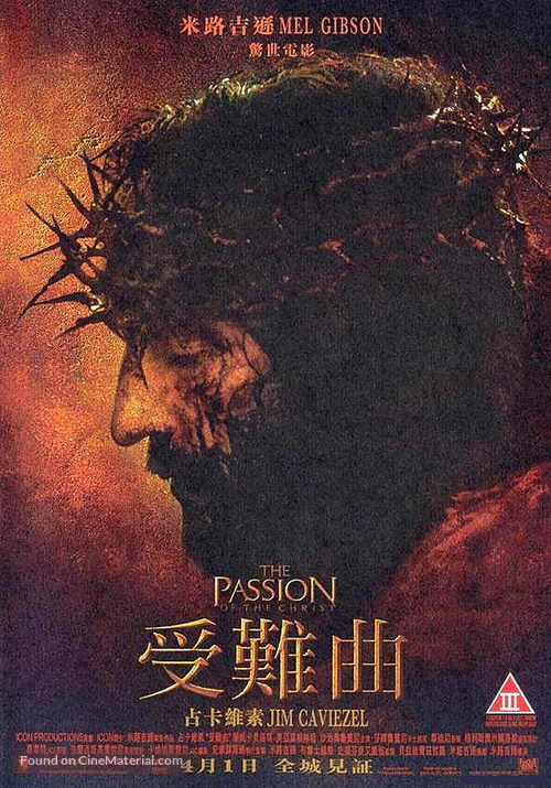 The Passion of the Christ - Hong Kong Movie Poster