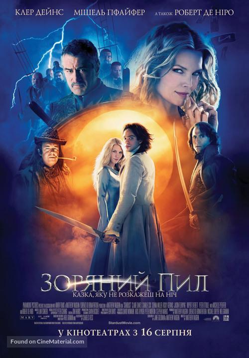 Stardust - Ukrainian Movie Poster