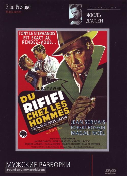 Du rififi chez les hommes - Russian DVD movie cover