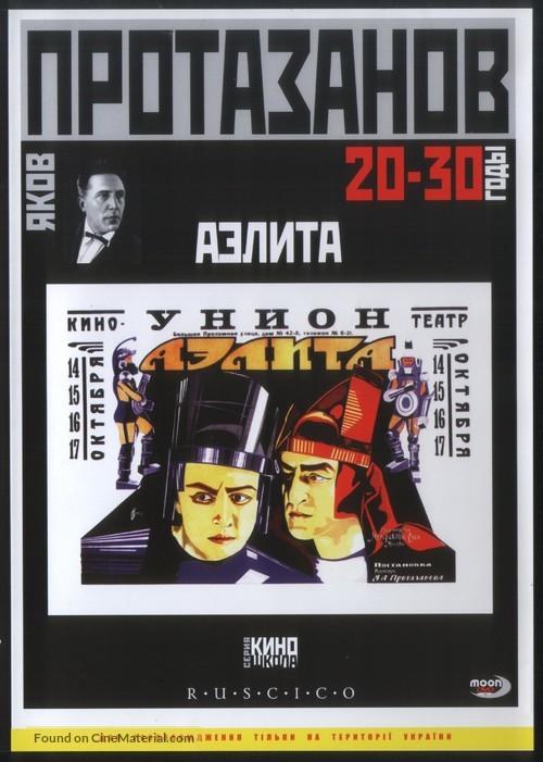 Aelita - Russian Movie Cover