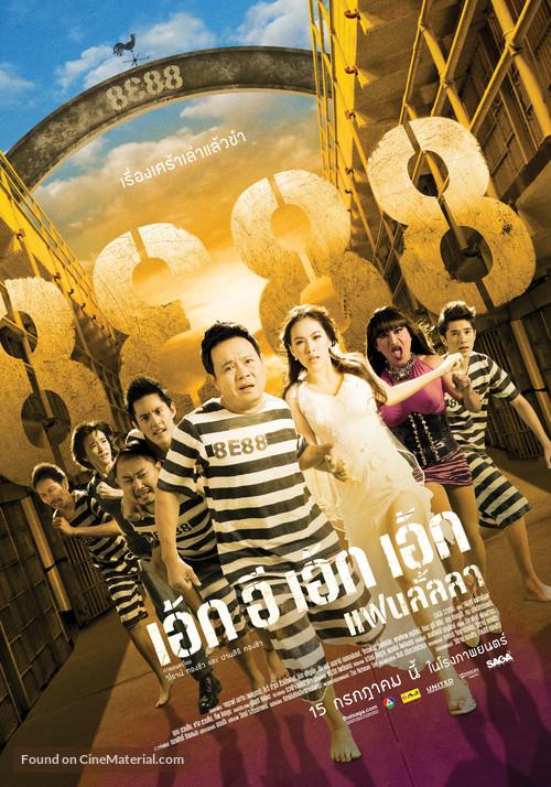 8E88 Fan Lanla - Thai Movie Poster