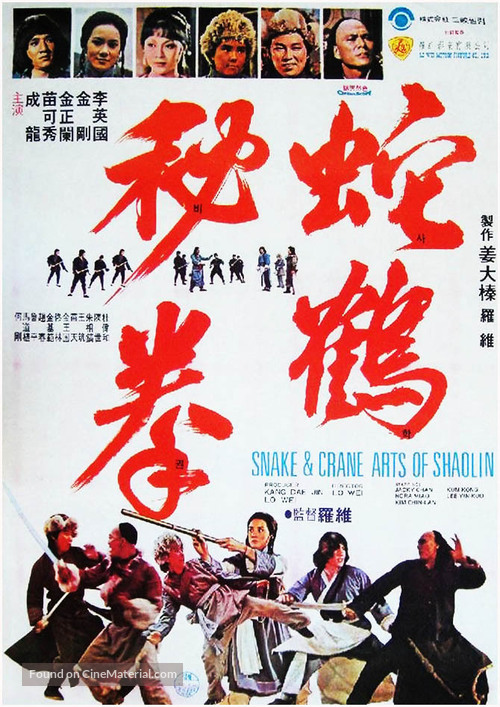 She hao ba bu - Hong Kong Movie Poster