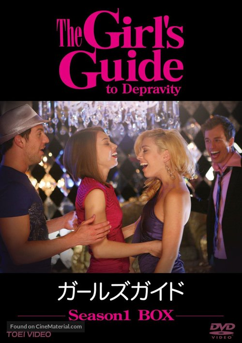 """The Girl's Guide to Depravity"" - Japanese DVD movie cover"