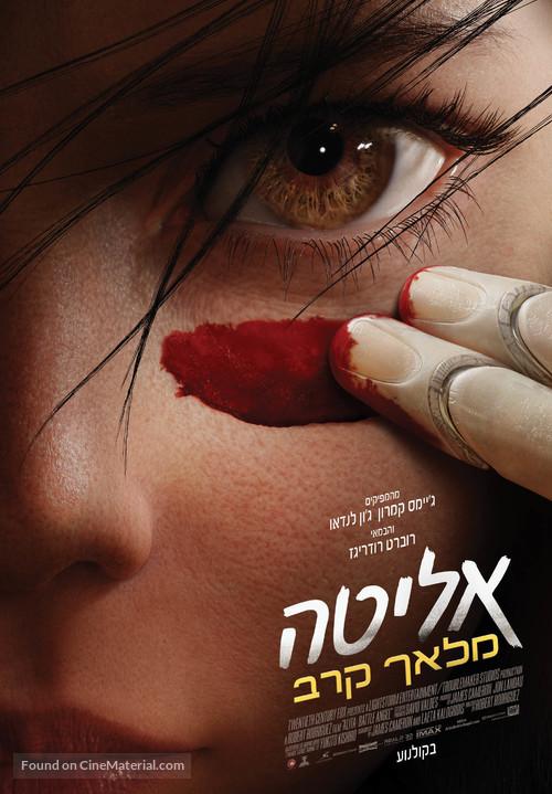Alita: Battle Angel - Israeli Movie Poster
