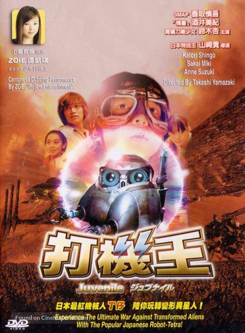 Jubunairu - Japanese poster