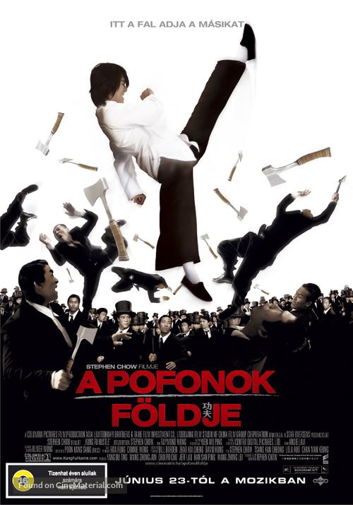 Kung fu - Hungarian Movie Poster