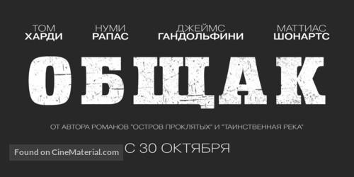 The Drop - Russian Logo