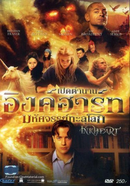 Inkheart - Thai Movie Cover