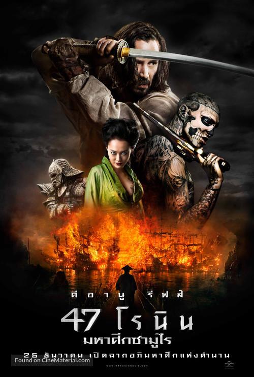 47 Ronin - Thai Movie Poster