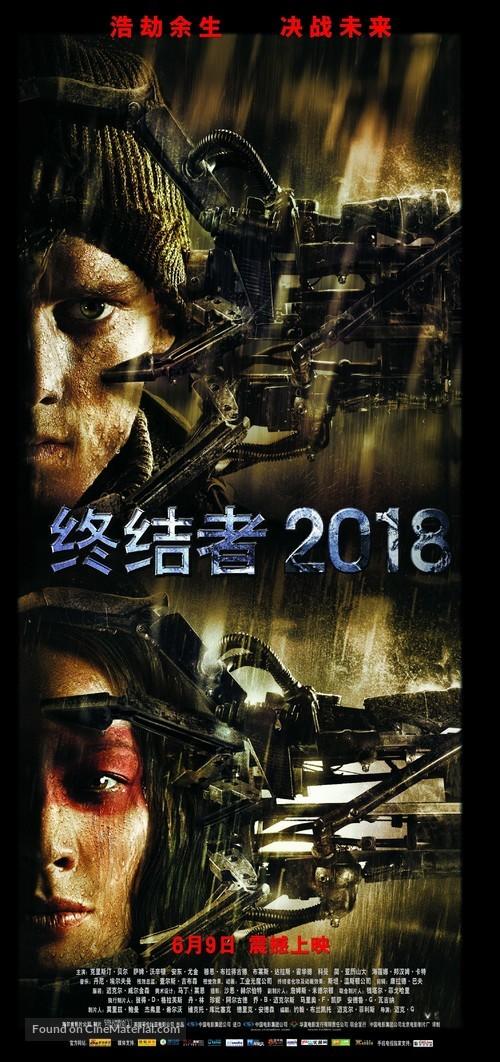Terminator Salvation 2009 Chinese Movie Poster