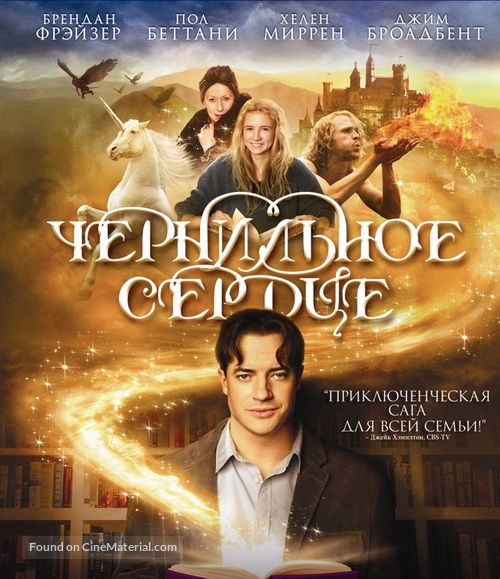 Inkheart - Russian Blu-Ray movie cover