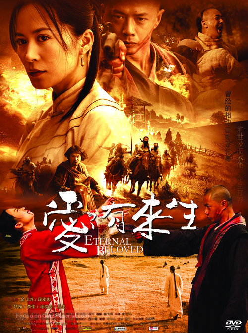 Ai you lai sheng - Chinese DVD movie cover