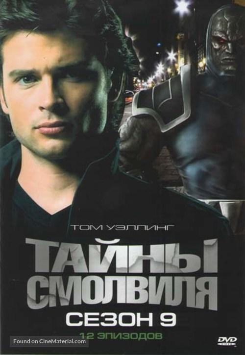 """""""Smallville"""" - Russian DVD movie cover"""