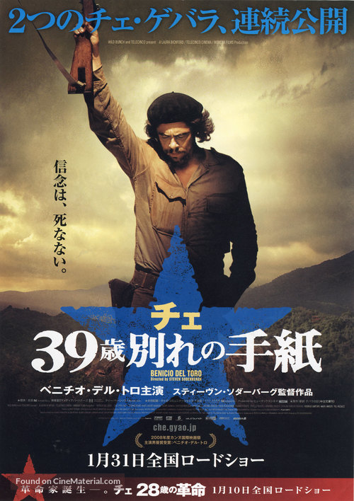 Che: Part Two - Japanese Movie Poster