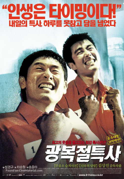 Gwangbokjeol teuksa - South Korean poster