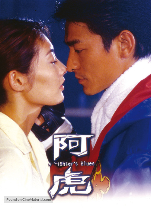 A Fu - Chinese Movie Poster