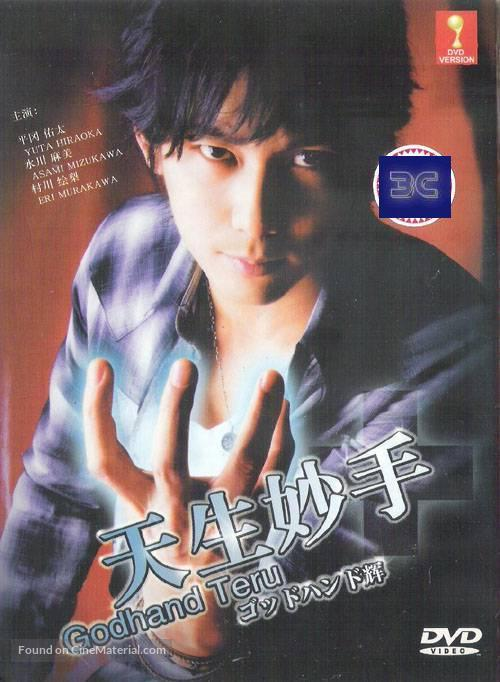 """Goddohando Teru"" - Japanese DVD movie cover"