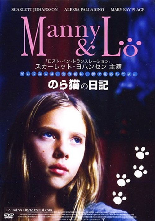 Manny & Lo - Japanese DVD movie cover