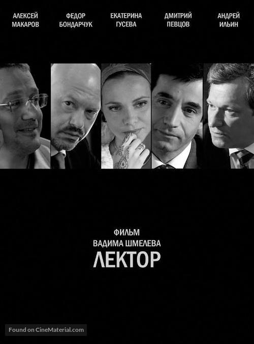 """Lektor"" - Russian DVD movie cover"