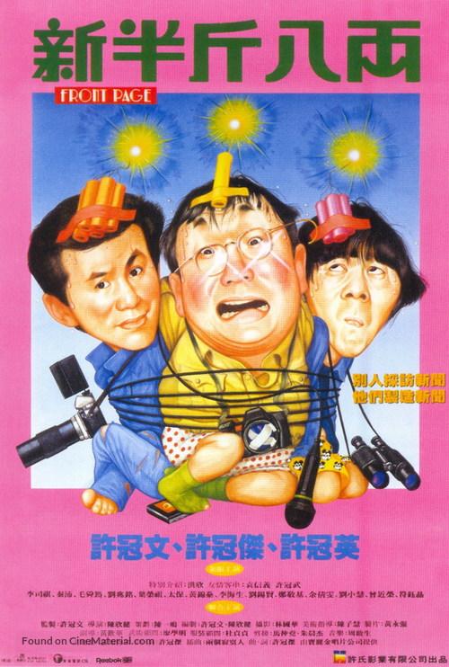 San boon gan baat a - Hong Kong Movie Poster
