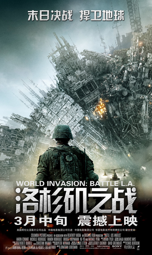 Battle: Los Angeles - Chinese Movie Poster