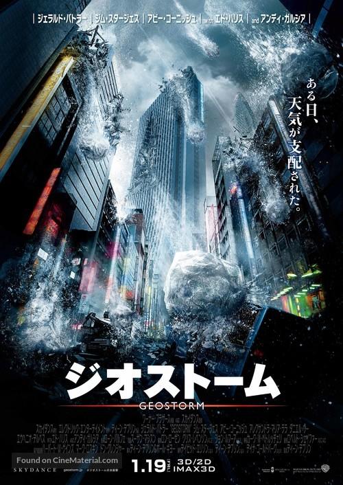 Geostorm 2017 Japanese Movie Poster