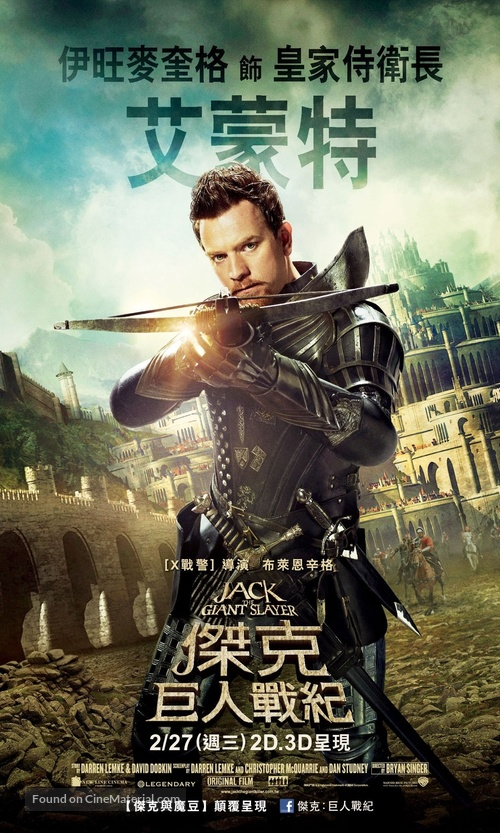 Jack The Giant Slayer 2013 Taiwanese Movie Poster